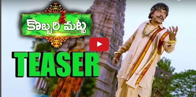 Sampoo kobbari matta teaser, sampoo latest teaser, Kobbari Matta Telugu Movie Official Teaser  Sampoornesh Babu  Rupak Ronaldson