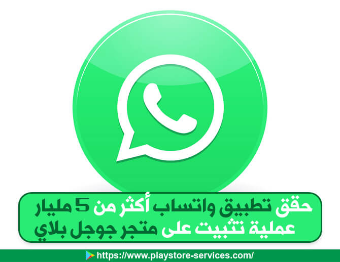5 مليار عملية تنزيل و ثبيت لتطبيق Whatsapp على متجر Google Play