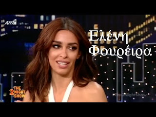 The-2Night-Show-Eleni-Foureira