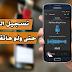 قم بتسجيل صوت من بجانبك بهاتفك الذكي بالرغم من أنه مقفل و بالمزامنة مع تشغيل التطبيقات