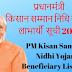 How to check PM Kisan Sanman Nidhi yojna Benificiary status