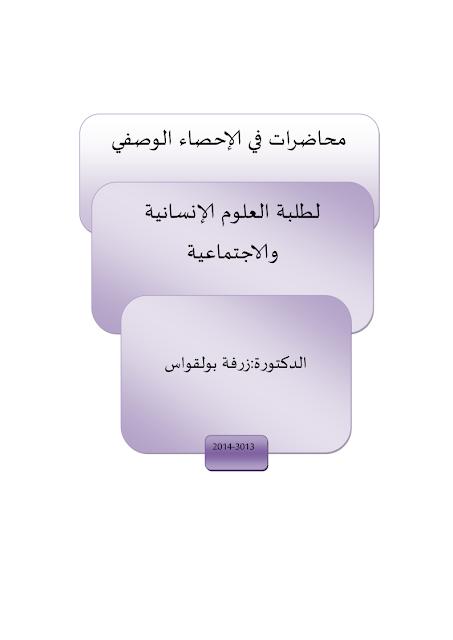 محاضرات في الإحصاء الوصفي طلبة - العلوم الإنسانية والإجتماعية - PDF