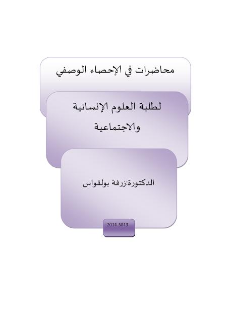 محاضرات الاحصاء الوصفي pdf