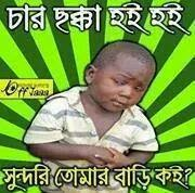 You Can Use The Picture On Facebook Comments Here You Can Found Bangla Funny Photo Its All Funny Bangla Comment Picture For Bangladeshi Facebook User