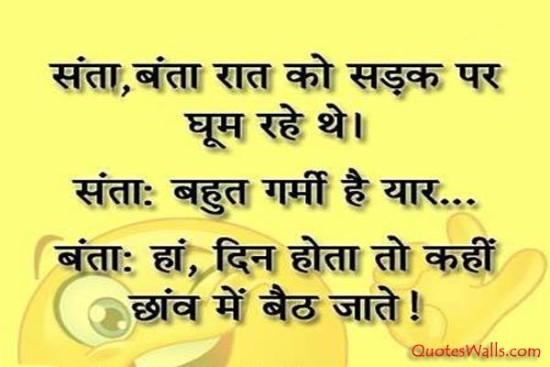 Santa Banta Funny Jokes Images in Hindi