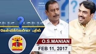 Kelvikkenna Bathil 11-02-2017 Exclusive Interview with Minister O. S. Manian | Thanthi Tv