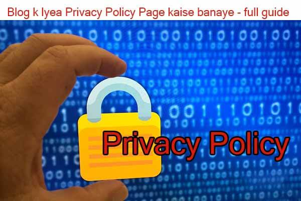 Blog k lyea Privacy Policy Page kaise banaye - full guide