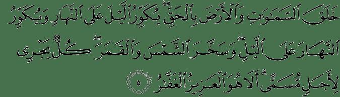 Surat Az-Zumar ayat 5