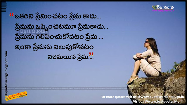 Telugu heart touching love sms quotes