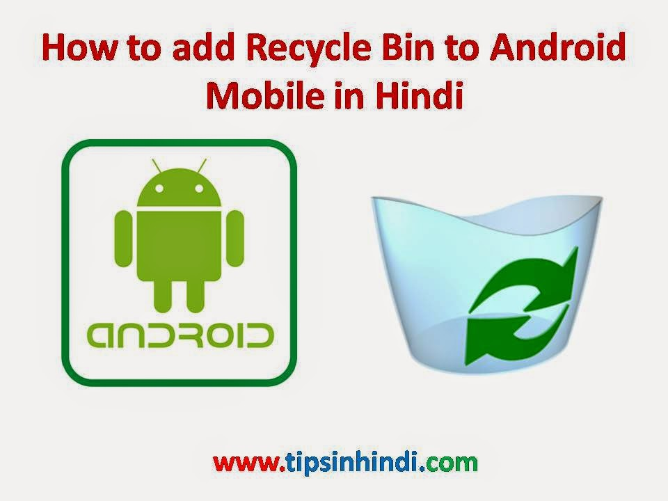 How to add Recycle Bin to Android Mobile in Hindi