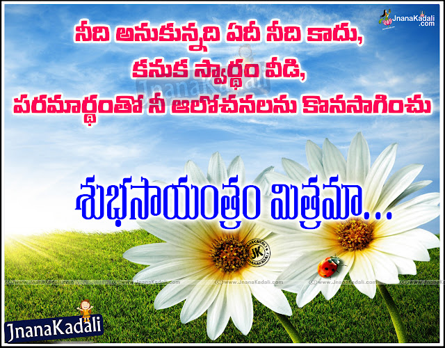 Best telugu good evening images and messages, top Telugu good evening top Messages online, Awesome Telugu Language Good evening Wishes, shubhosayamtram telugu Quotations online, Telugu Top Good evening Quotes Wallpapers, Awesome Telugu Good evening Messages online, Good evening Telugu Nice Messages, Good evening HD Gretings in telugu, Cute Telugu Good evening Thoughts Messages.