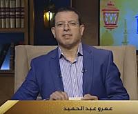 برنامج رأى عام حلقة الاثنين 7-6-2017 مع عمرو عبد الحميد