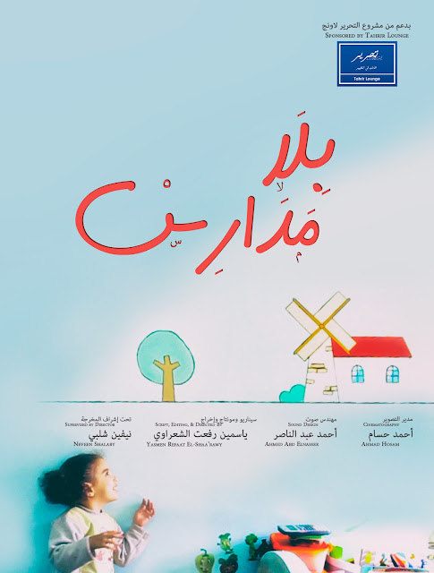 Bela Madares (Without Schools) official poster. Designed by Yasmen Refaat El-Shaa'rawy