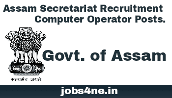 assam-secretariat-recruitment-for-computer-operator