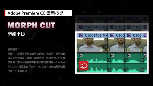Adobe Premiere Morph Cut