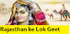Rajasthan ke Lok Geet GK in Hindi - राजस्थानी लोकगीत