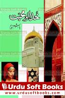 Khuda Aur Mohabbat by Hashim Nadeem