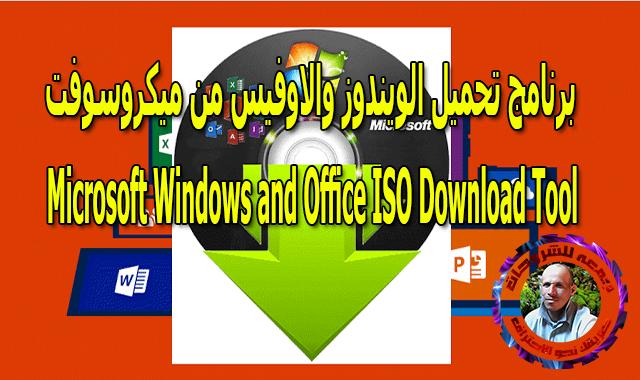 تحميل برنامج تحميل الويندوز والاوفيس من ميكروسوفت  Microsoft Windows and Office ISO Download Tool 7.34