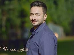 مسلسل قانون عمر الحلقة 3 الثالثة حماده هلال رمضان 2018