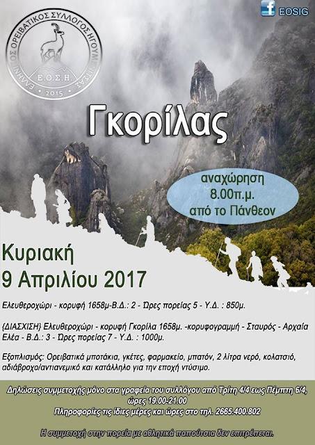 Ορειβατικός Σύλλογος Ηγουμενίτσας: Διάσχιση Γκορίλα Παραμυθιάς