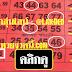 มาแล้ว...เลขเด็ดงวดนี้ 2ตัวตรงๆ หวยซอง 4ชุดล่าง งวดวันที่ 17/01/60