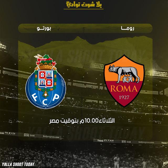 مباراة روما وبورتو
