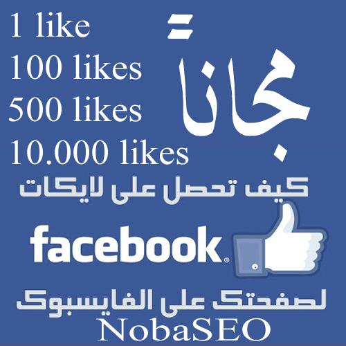 c4f236422c284 كيف تشهر صفحة الفيسبوك وتحصل على آلاف اللايكات مجاناً