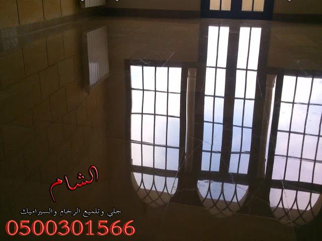 مؤسسة الشام لنظافة المنازل والبيوت بابها وخميس مشيبط