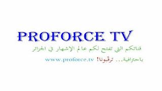 تردد قناة بــرو فــورس