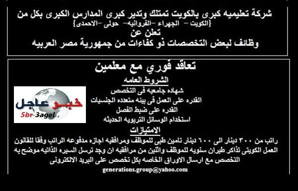 للتعاقد بمدارس الكويت مطلوب معلمين براتب يبدأ من 300 الى 600 دينار والتقديم على الانترنت