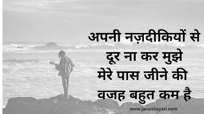 Very Heart Touching True Sad Quotes In Hindi
