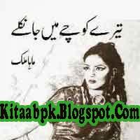 Tery Kochay Main Ja Nikley Novel By Maha Malik Pdf Free Download