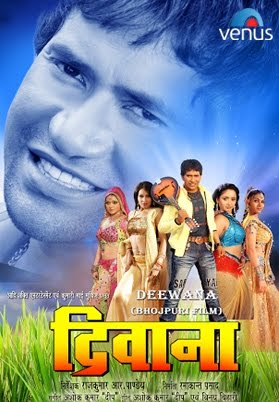 Dinesh lal yadav 'Nirahua', Pakhi Hegde 'Deewana' 9th Rank in Top 10 Bhojpuri Biggest Hit Films list Wiki