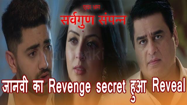 Future Story : Janhvi shift blame on Kavya Prerm furious in Ek Bhram Sarvagun Sampanna