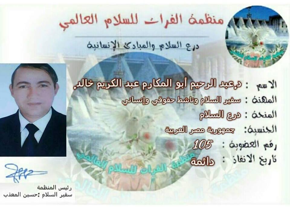 منح الدكتور عبدالرحيم ابوالمكارم حماد