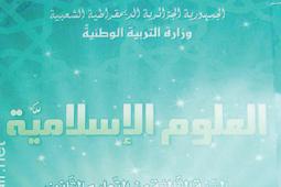 كتاب العلوم الإسلامية للسنة الثالثة ثانوي جميع الشعب