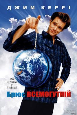 Брюс Всемогутній (2003) - українською онлайн
