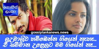 Danuka dilshan and umali love affair