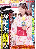 (Re-upload) RCT-224 女子アナに顔射! VOL.