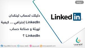 دليلك لحساب لينكدان LinkedIn إحترافي ... كيفية تهيئة و صناعة حساب LinkedIn للخوض في غمار عالم الأعمال