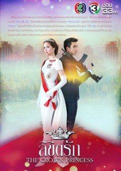 Phim Sứ Mệnh Và Con Tim-The Crown Princess