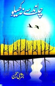 Chand Se Na Khelo Novel By Bushra Rehman