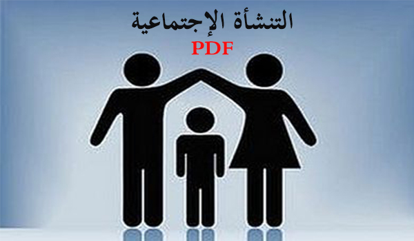 التنشئة الإجتماعية PDF - بحث كامل -