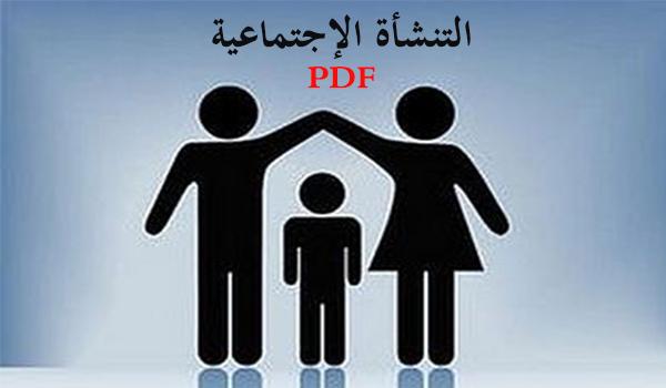 بحث عن التنشئة الاجتماعية و اساليب المعاملة الوالدية pdf