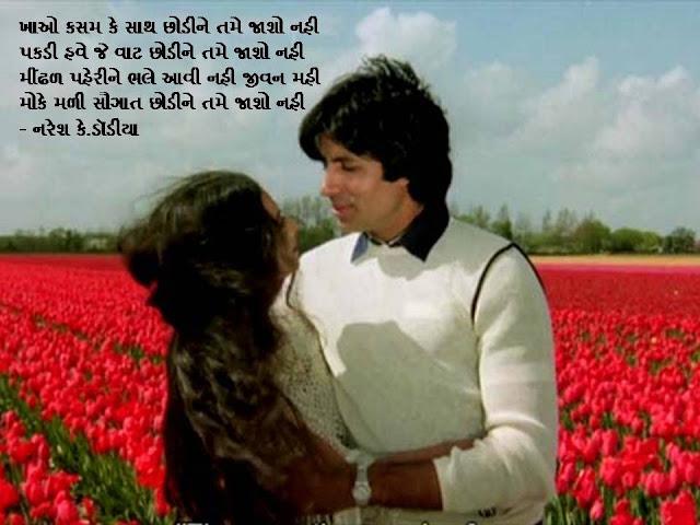 खाओ कसम के साथ छोडीने तमे जाशो नही Gujarati Muktak By Naresh K. Dodia