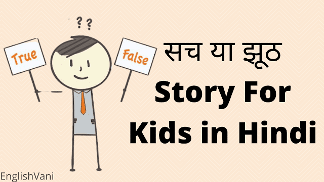 सच या झूठ Story For Kids in Hindi