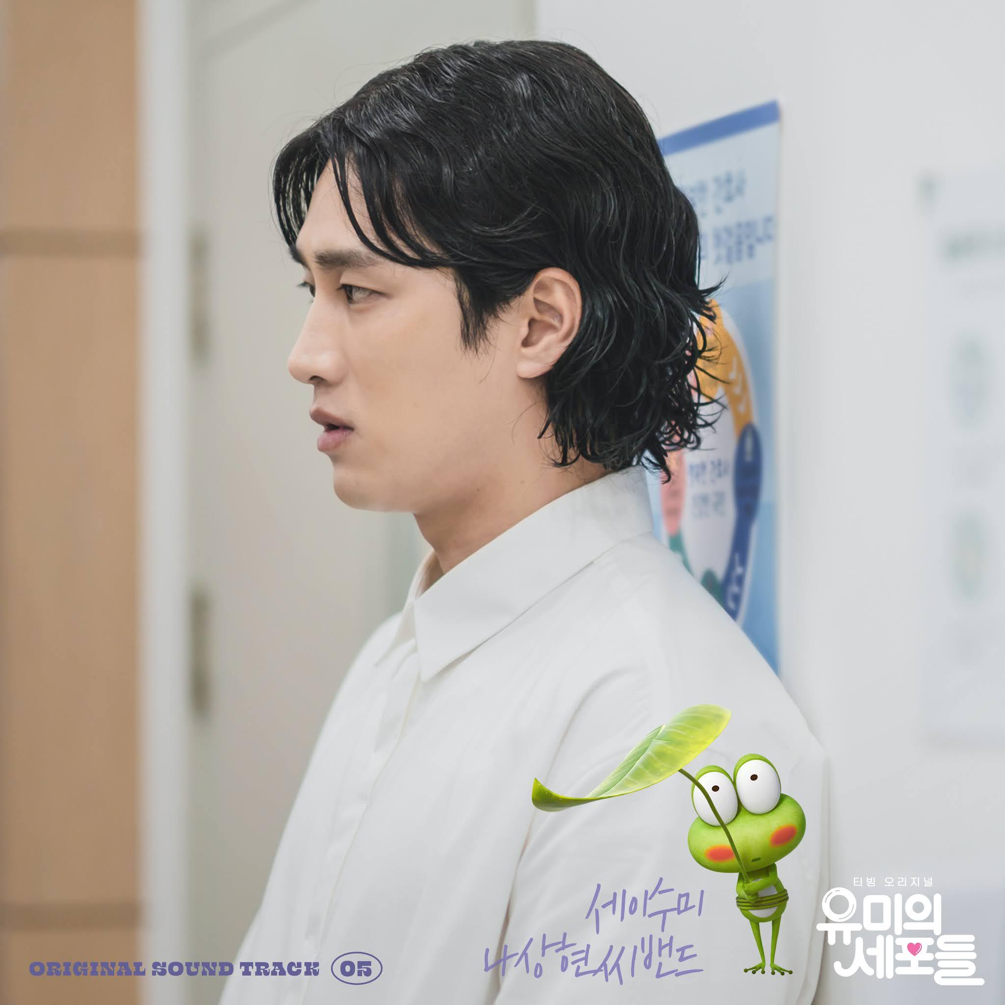 유미의 세포들 OST Part 5