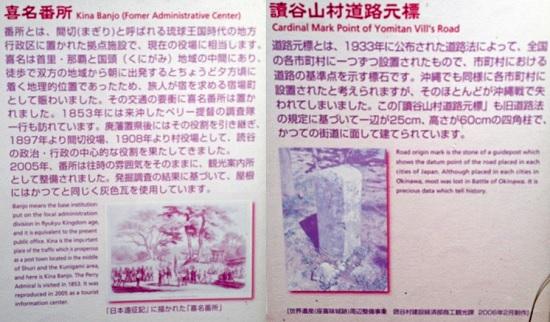 喜名番所と讀谷山村道路元標の説明の写真