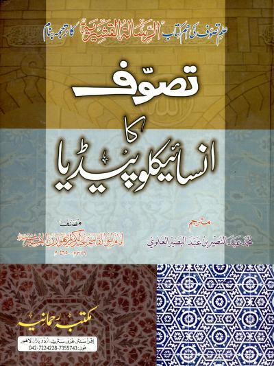 Tasawwuf Ka Encyclopaedia By Shaykh Abul Qasim