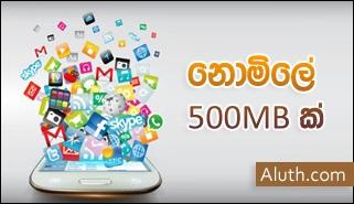 http://www.aluth.com/2015/07/free-internet-data-offer-500mb.html